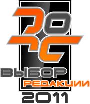 Выбор редакции 2011