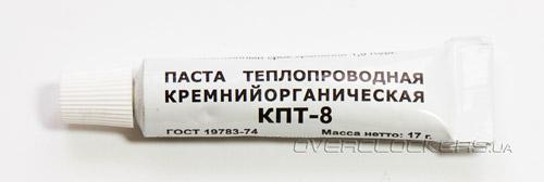 КПТ-8 (металлический тюбик 17 г)