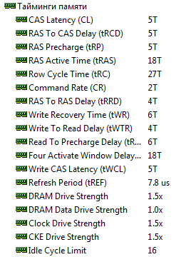 DDR2-1066 с задержками 5-5-5-18, Unganged