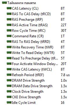 DDR3-1600 с задержками 8-8-8-24, Unganged