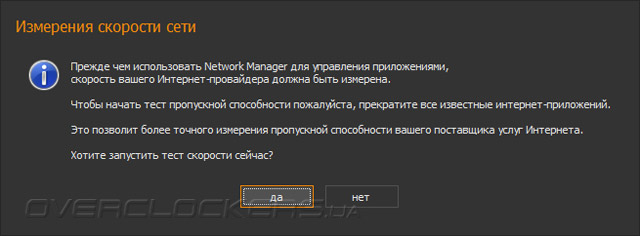 Killer Network Manager