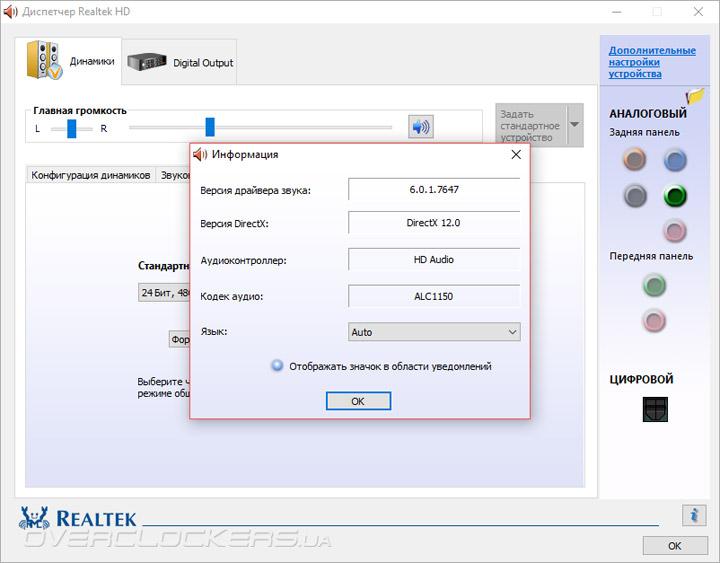 Realtek hd audio drivers rпосле установки windows 10, систему необходимо привести немного в диспетчер realtek windows