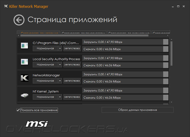 MSI KIller Network Manager