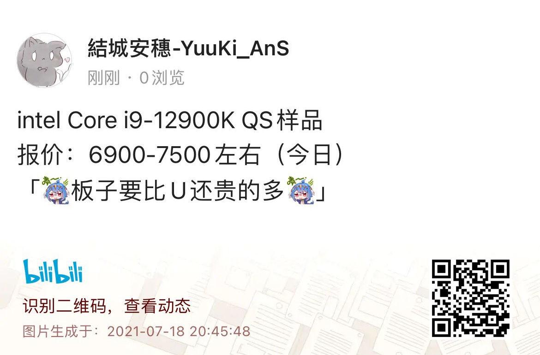 Квалификационные образцы Intel Core i9-12900K можно купить примерно за $1100