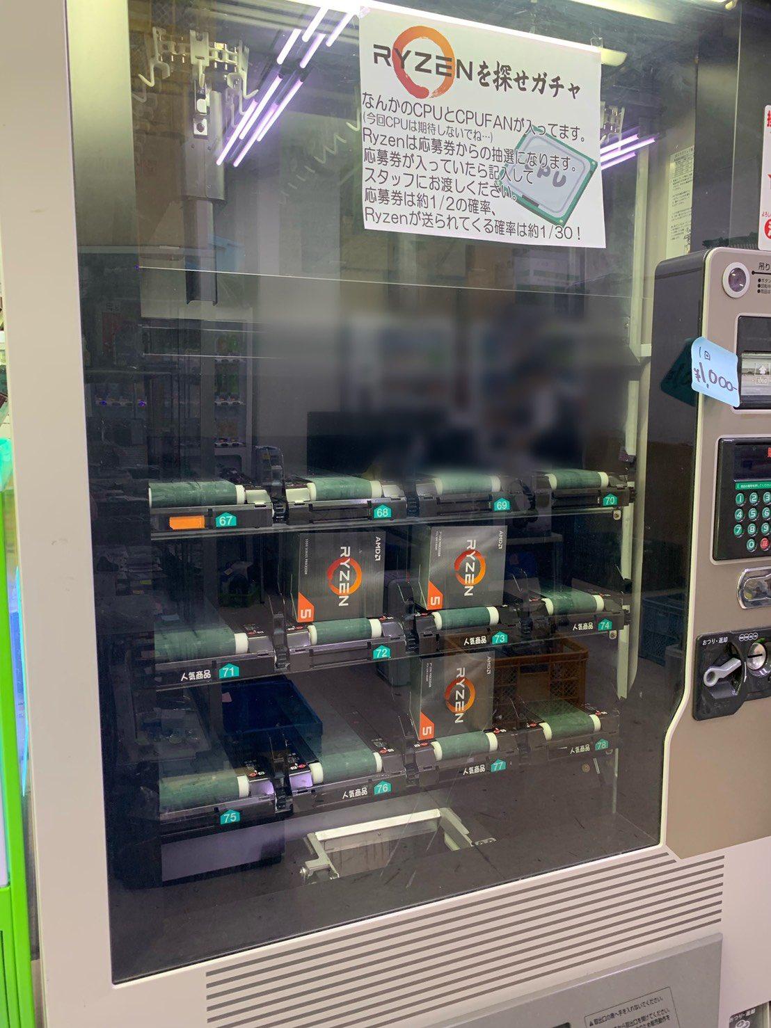 В Японии можно выиграть CPU Ryzen 5000 в лотерейном торговом автомате