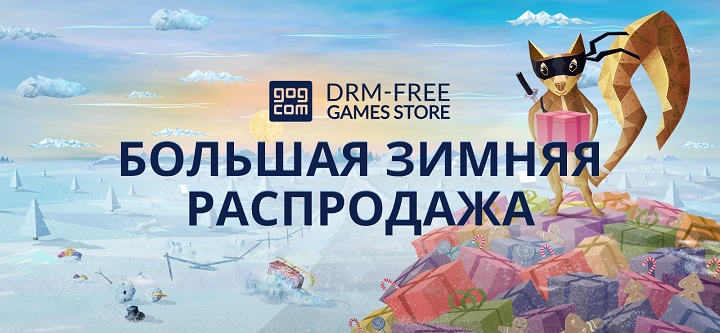 GOG.com — зимняя распродажа