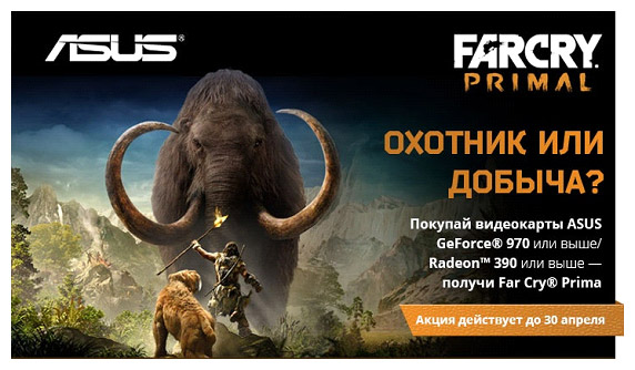 Asus дарит игру Far Cry Primal
