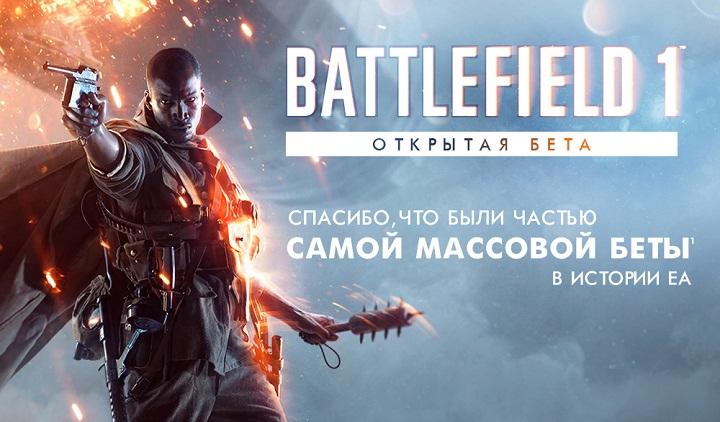 Воткрытой бете Battlefield 1 приняли участие 13,2 млн игроков