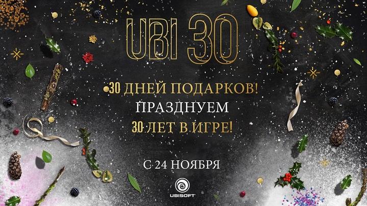 Ubisoft раздаст 300 копий новейших игр напротяжении следующих 30 дней