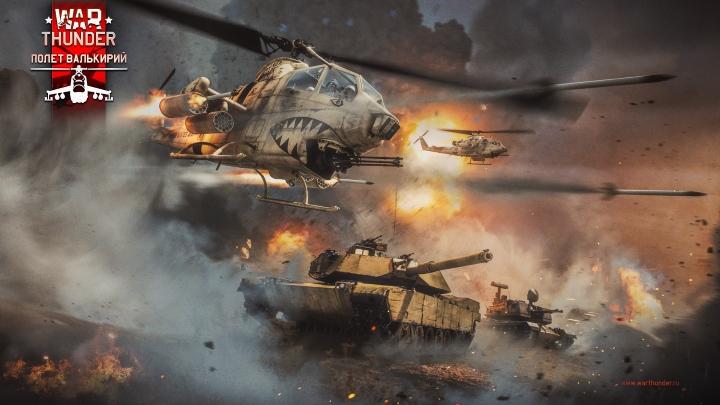 наций в war thunder