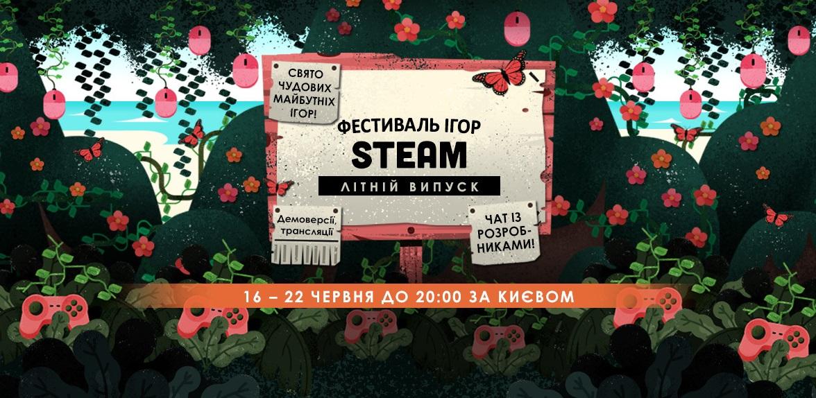 В Steam стартовал летний фестиваль игр 2020 - Украинский оверклокерский портал