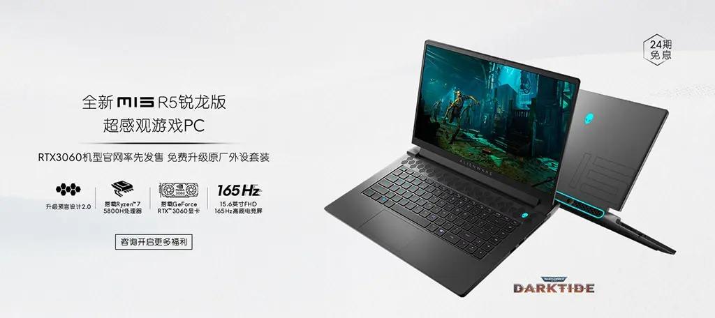 В новых лэптопах HP и Dell используется связка Ryzen 7 5800H и GeForce RTX 3060