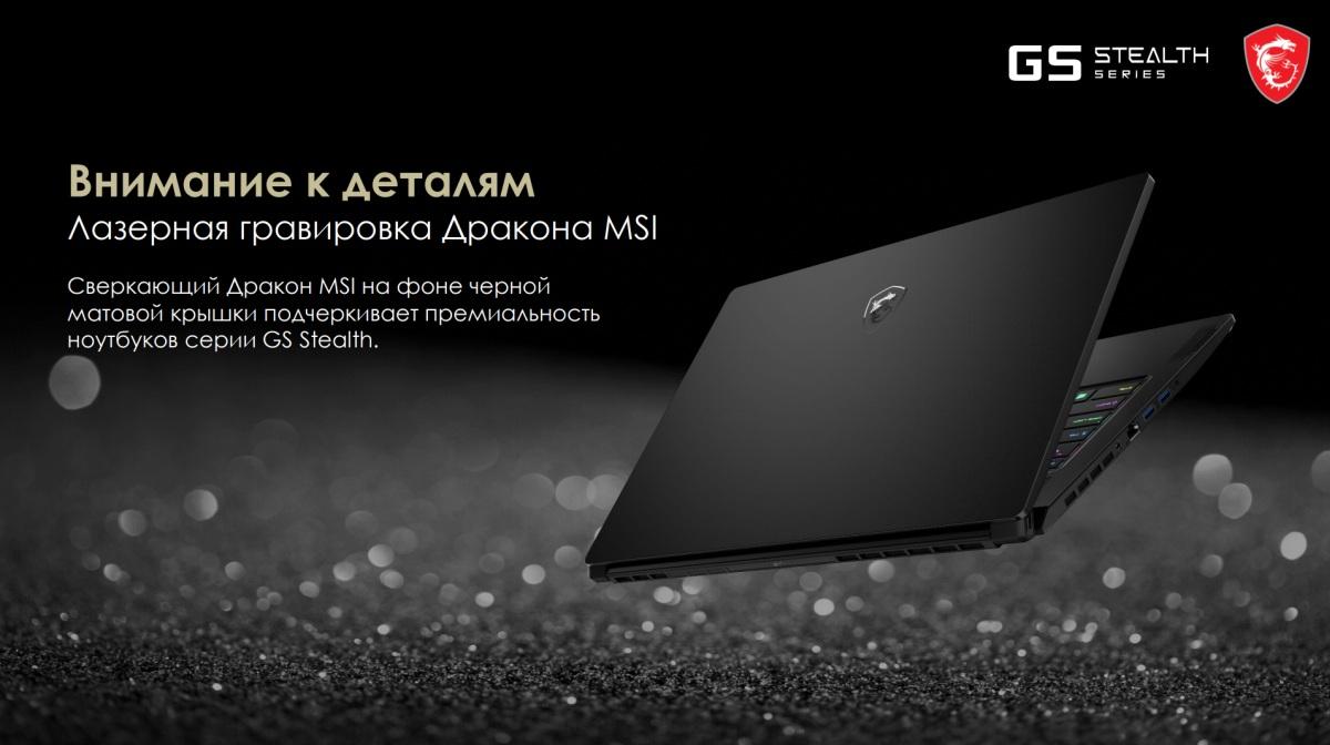 Компания MSI представила в Украине новое поколение ноутбуков