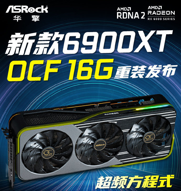 ASRock готовит матплату LGA1200/Z590 и видеокарту Radeon RX 6900 XT серии OC Formula
