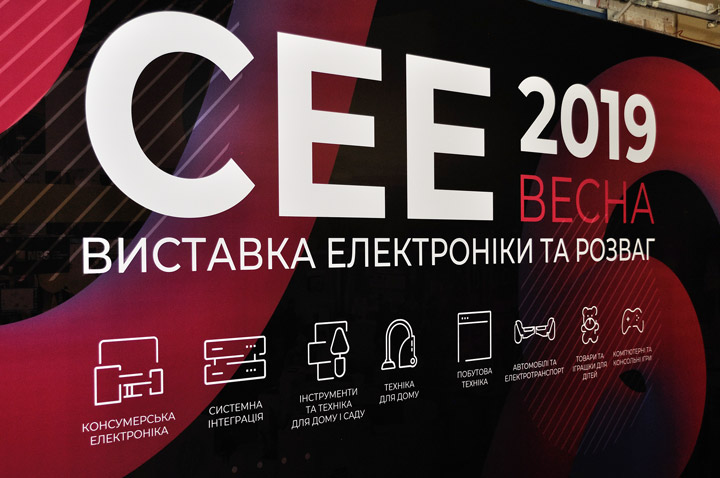 CEE 2019