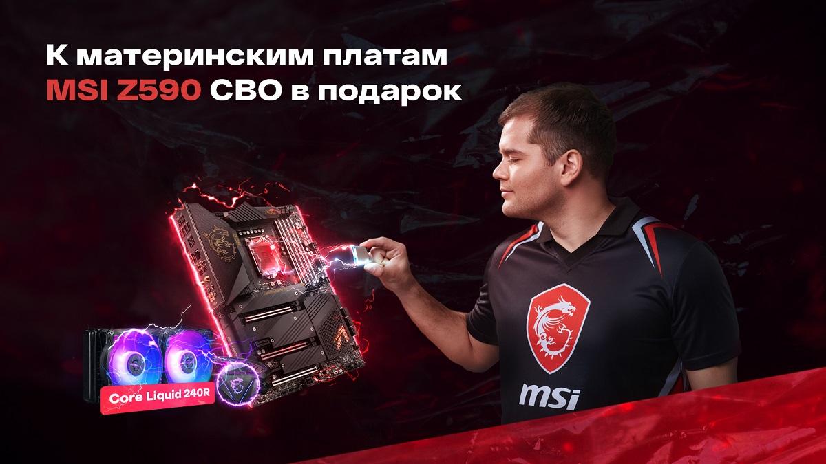 MSI дарит СВО CoreLiquid 240R покупателям плат Z590 и новых CPU Intel