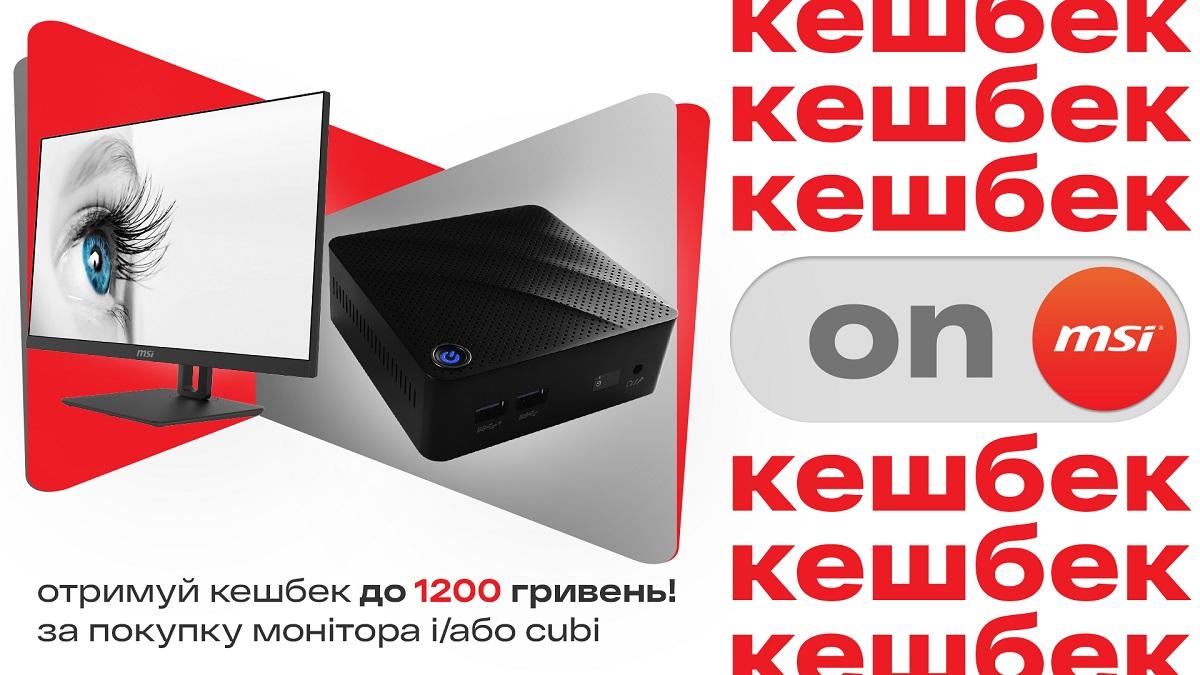 MSI вернёт до 1200 грн при покупке монитора Pro-серии и мини-компьютера Cubi