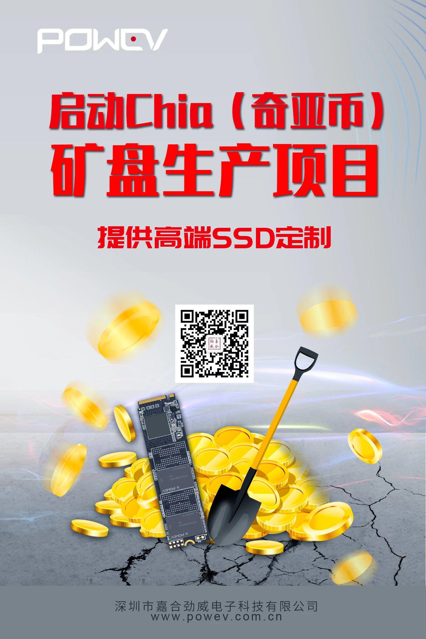 В Китае запущено производство SSD для майнинга криптовалюты Chia Coin