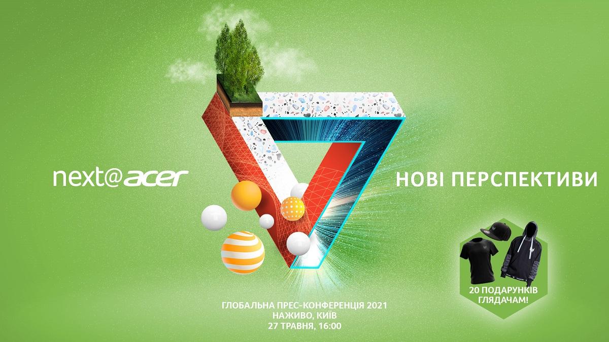 Acer проведёт онлайн-презентацию next@acer со стримом из Киева