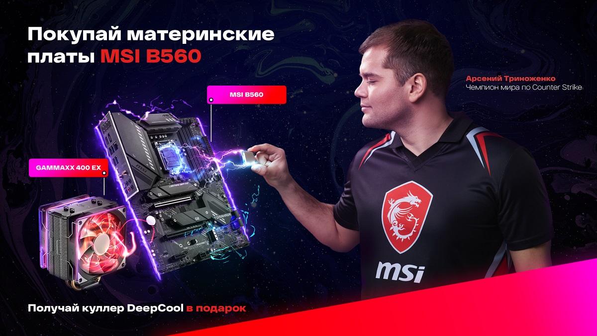 MSI дарит CPU-кулер Deepcool Gammaxx 400 EX покупателям плат B560
