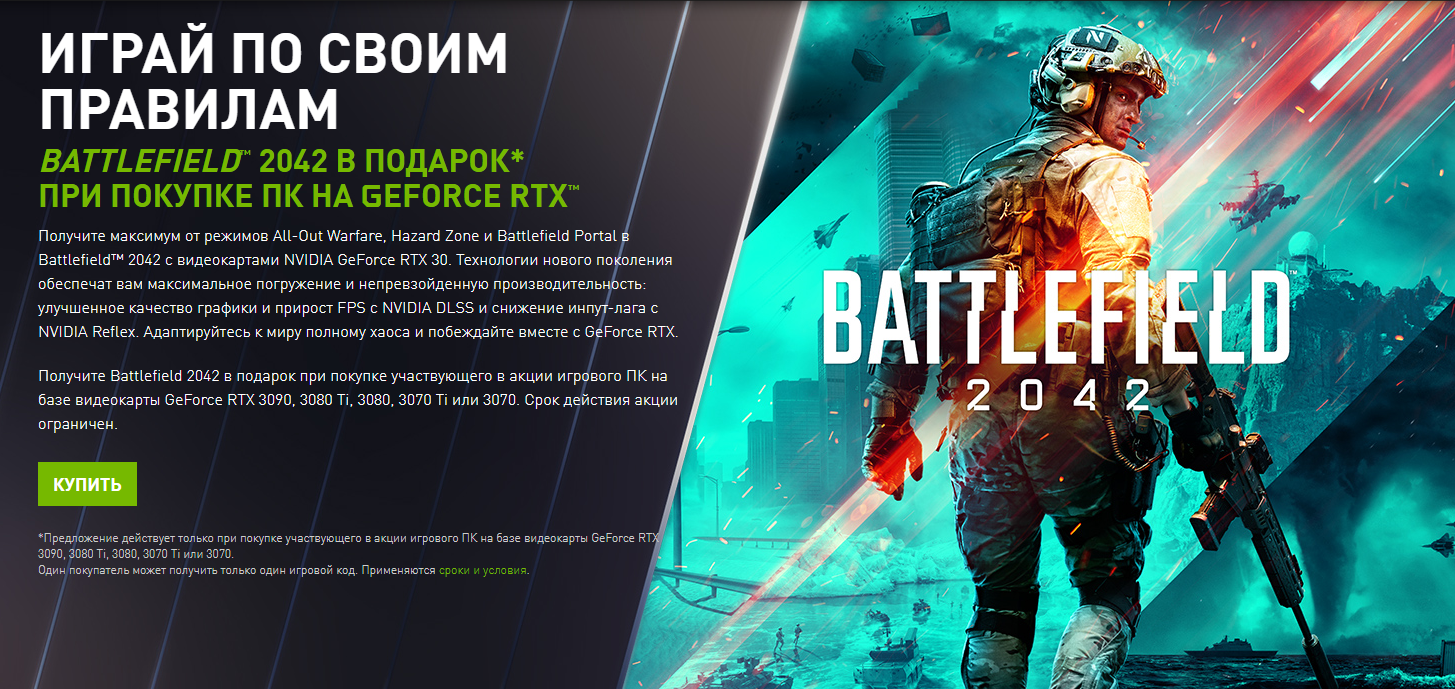 Nvidia дарит Battlefield 2042 при покупке ПК с видеокартами GeForce RTX 30-й серии