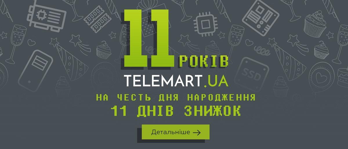 Telemart приглашает всех на свой 11-й День Рождения!