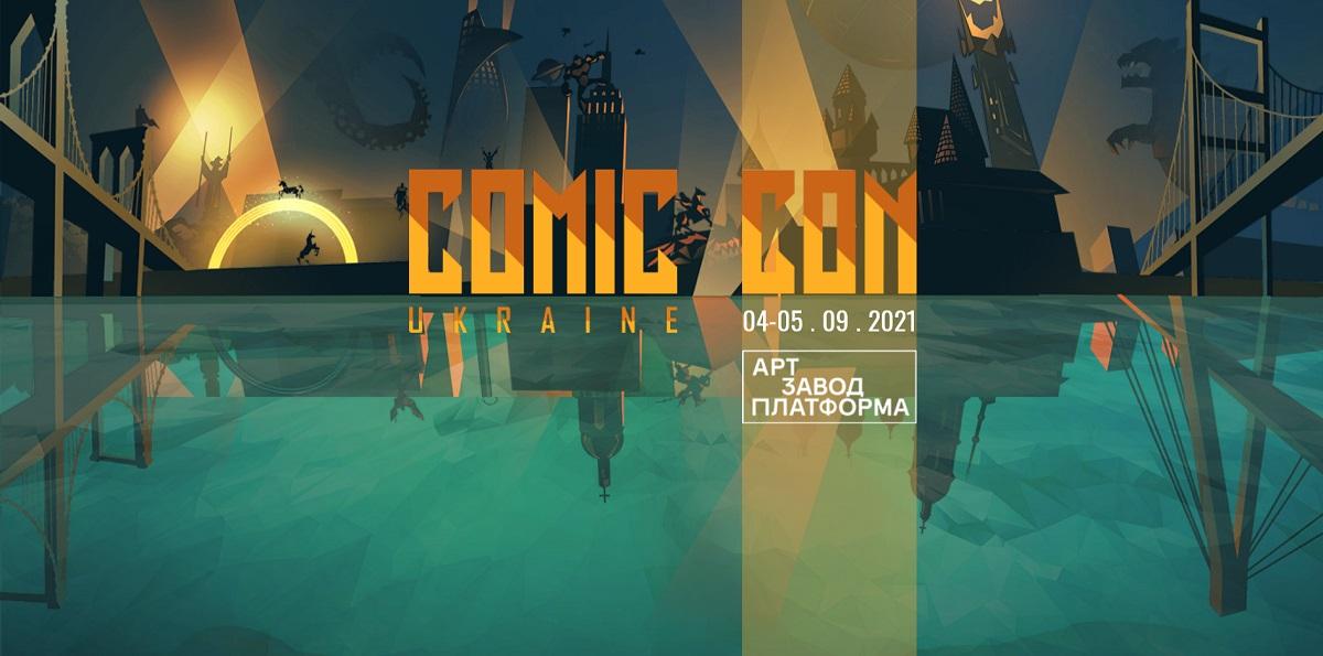 Acer приглашает посетить свой стенд в рамках Comic Con Ukraine 2021