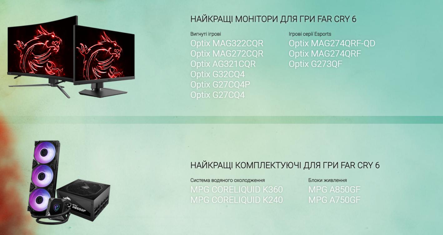 MSI дарит копию Far Cry 6 покупателям игровых мониторов, СЖО и блоков питания