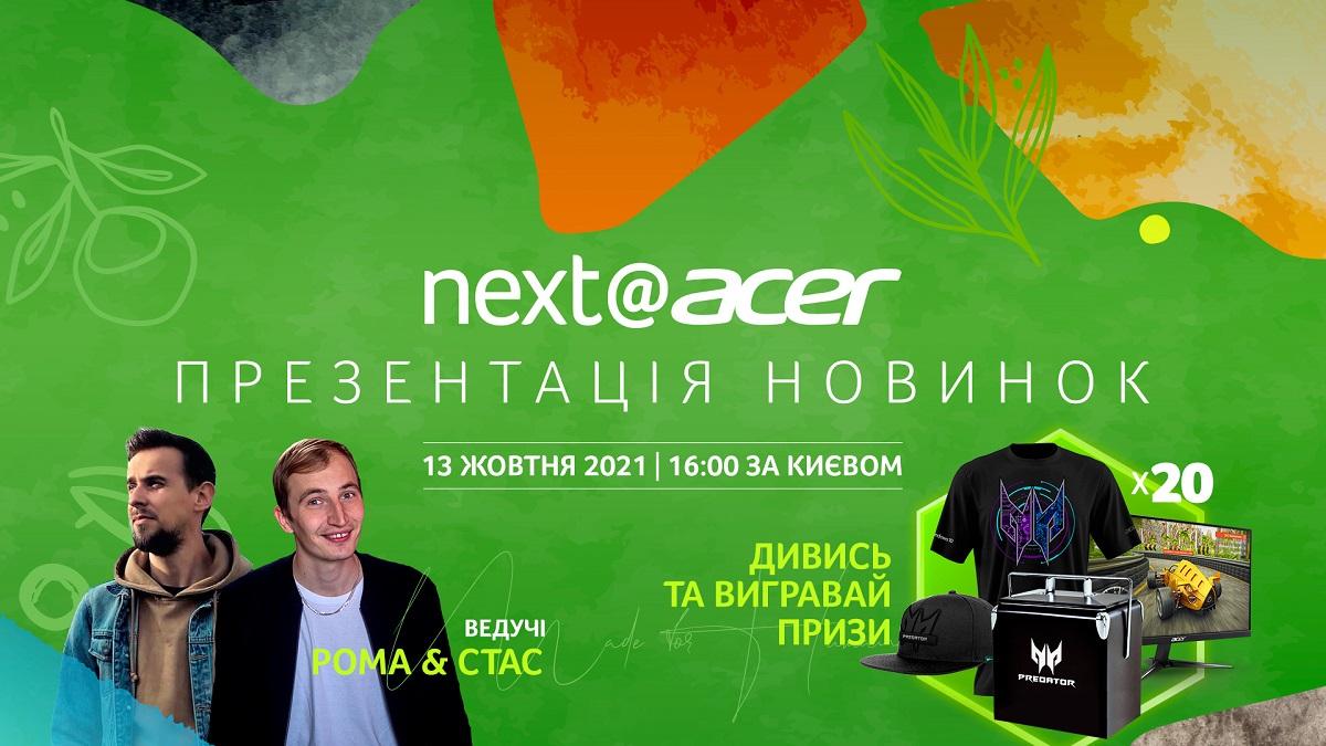 Acer представит множество новинок в рамках онлайн-конференции next@acer