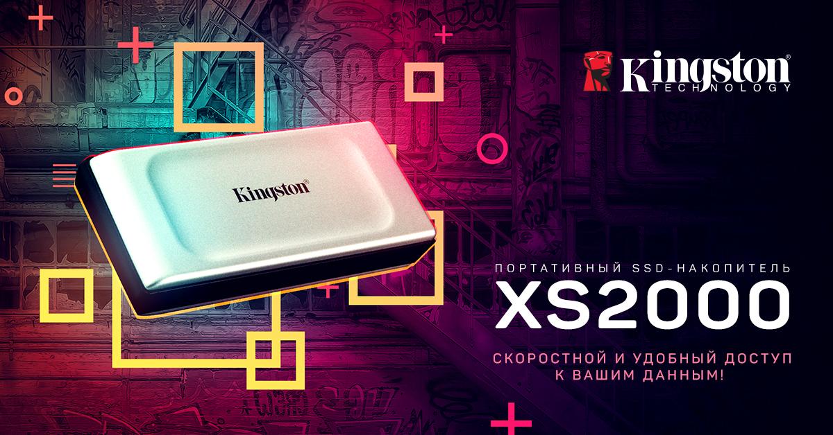Kingston XS2000 — серия внешних SSD с интерфейсом USB 3.2 Gen 2x2