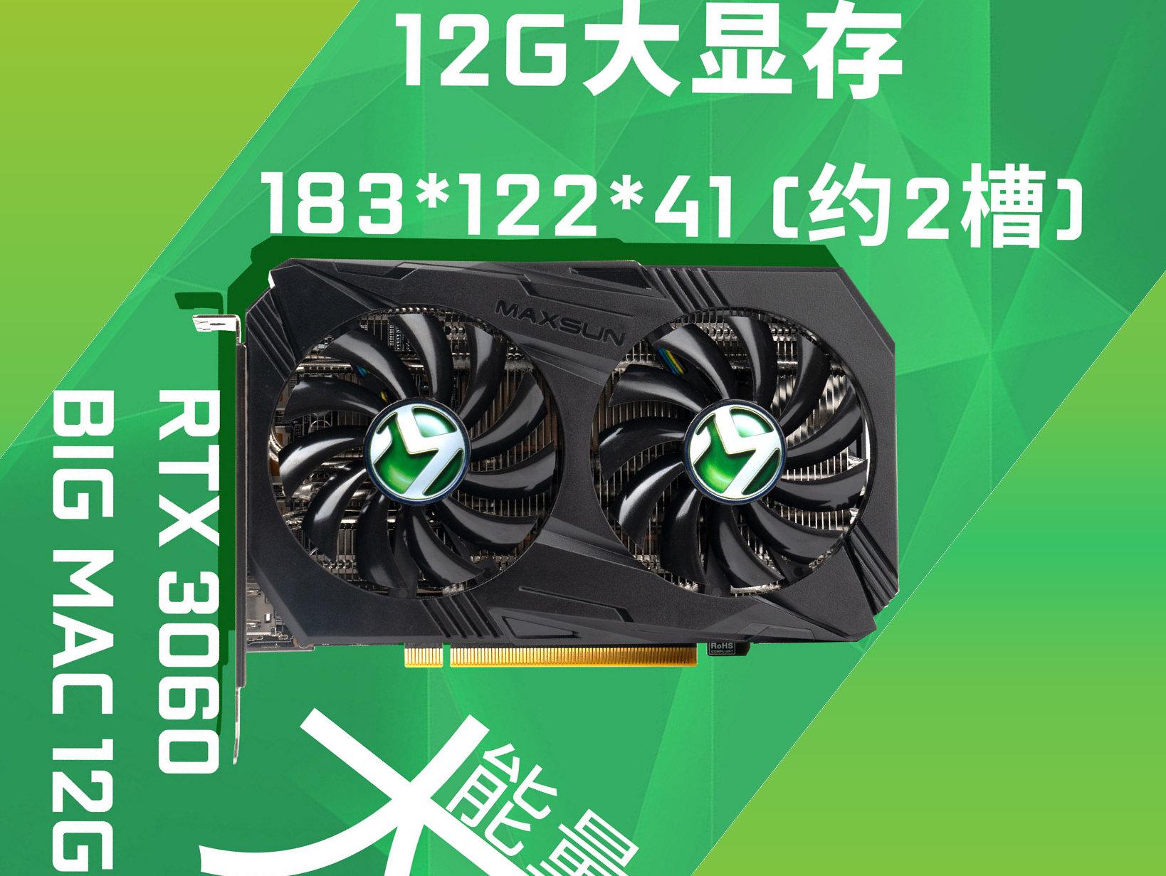 MaxSun представила GeForce RTX 3060 в исполнении Big Mac