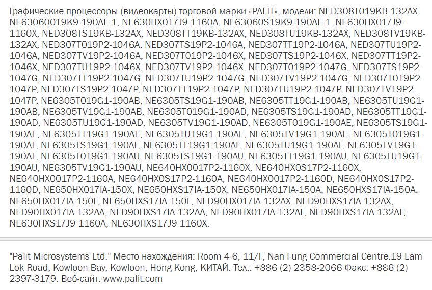 Palit зарегистрировала видеокарты GeForce RTX 3080 Ti, RTX 3070 Ti и RTX 3050 Ti