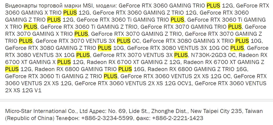 Galax GeForce RTX 3060 и RTX 3060 Ti: теперь с улучшенным ограничителем майнинга