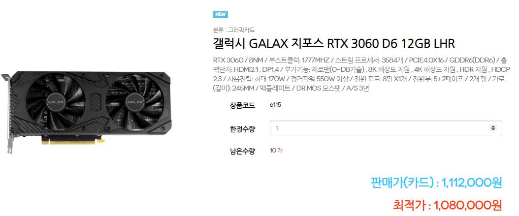 Видеокарта GeForce RTX 3060 серии Lite Hash Rate замечена в продаже