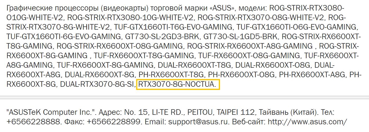 ASUS работает над картой GeForce RTX 3070 для фанатов Noctua