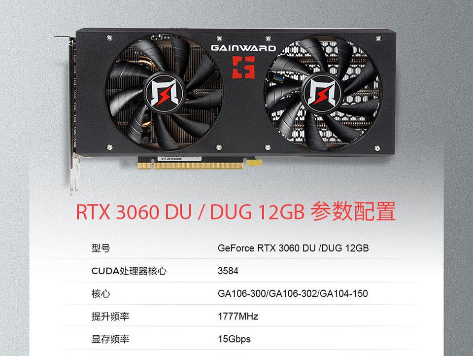 Gainward и Galax перешли на использование ядра GA104-150 в картах GeForce RTX 3060