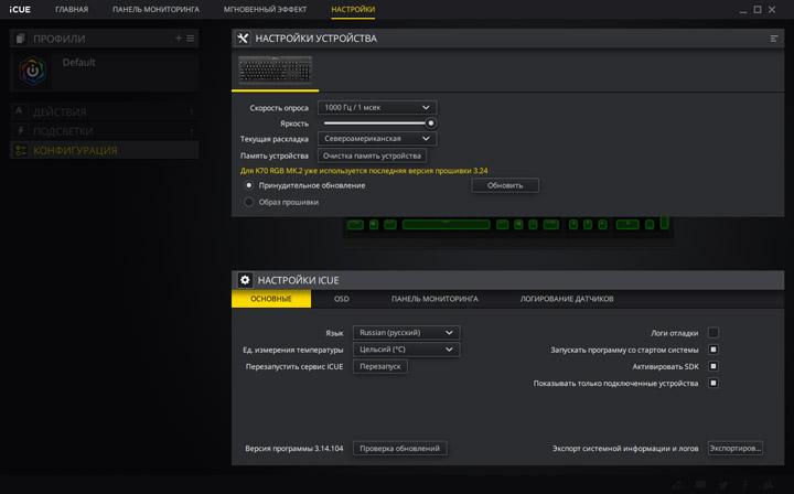 Обзор игровой механической клавиатуры Corsair K70 RGB MK 2