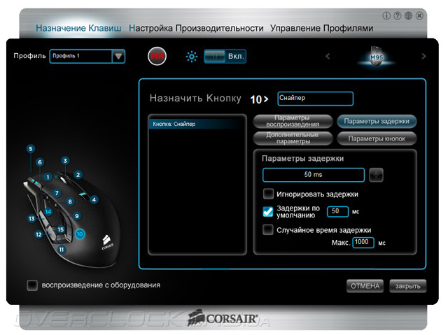 Corsair Gaming Software