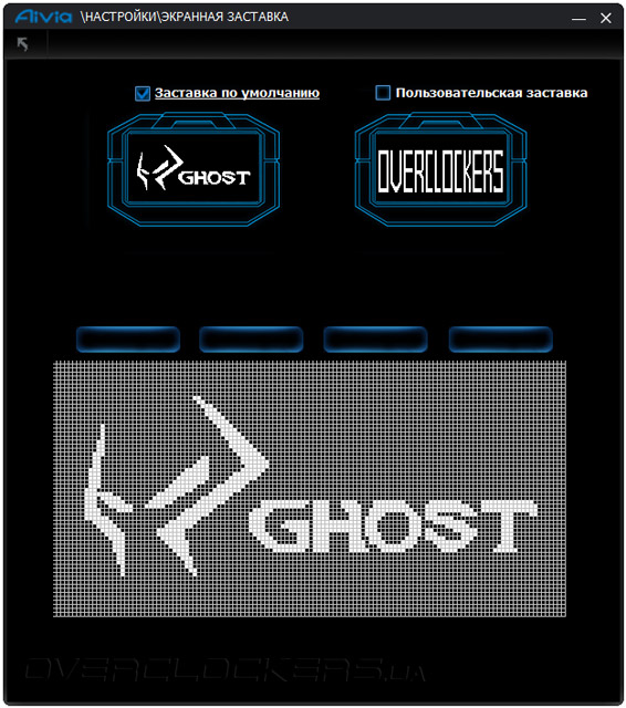 Gigabyte Ghost Engine