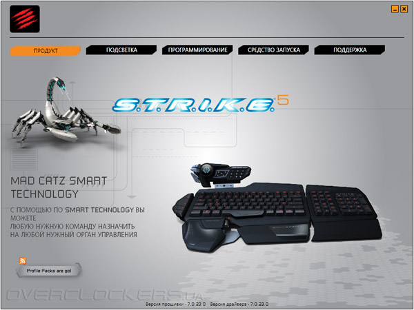 Mad Catz Smart Technology