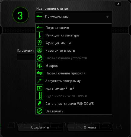 Razer программа для мыши - фото 11
