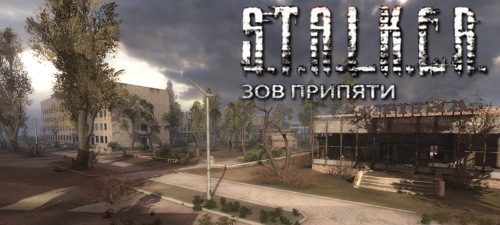 S.T.A.L.K.E.R.: Call of Pripyat (Зов Припяти)